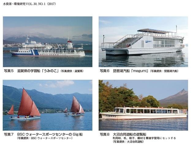 エコバス船.jpg