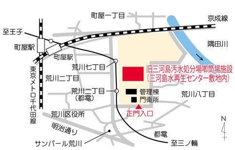 三河島水再生センター位置図.jpg