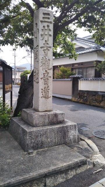 三井寺観音道道標.JPG