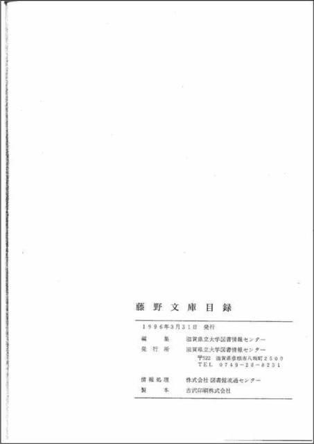 藤野文庫奥付s.jpg