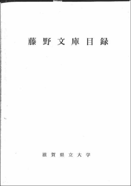 藤野文庫表紙s.jpg
